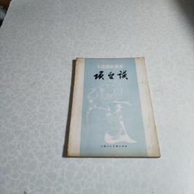 中国画家丛书:项圣谟