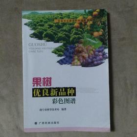 果树优良新品种:彩色图谱