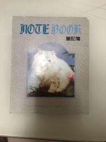 笔记本(香港影视明星贴图一百八十张)