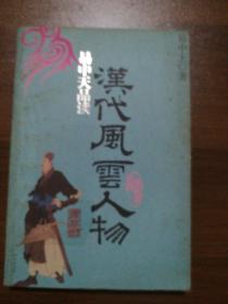 易中天品读汉代风云人物