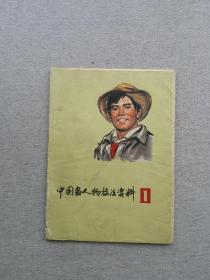 中国画人物技法资料