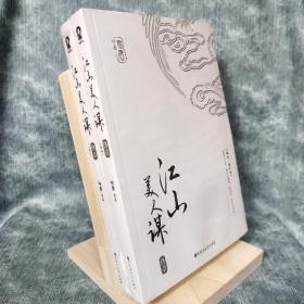 江山美人谋·终章:典藏版(卷四 卷五)