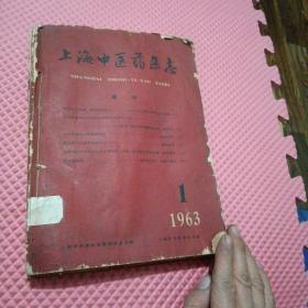上海中医药杂志1963年1—11,11本合售
