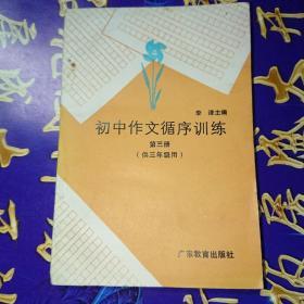 初中作文循序训练 第三册