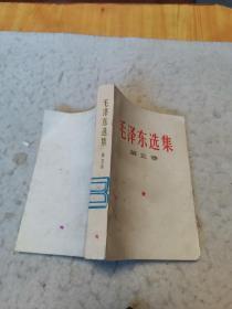 毛泽东选集第五卷(A柜26)