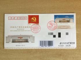 党史展览馆 2021-13T 总封 FDC 总公司首日封一套一枚 原地实寄成品 贴党徽 文化日戳