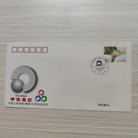 信封:中国人民保险(集团)公司成立纪念封-纪念封/首日封