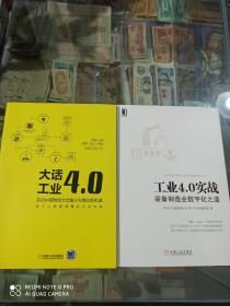 大话工业4.0  工业4.0实战 (两册合售)