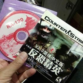 【游戏光盘收藏2张】V2.0简体中文版半条命反恐精英【图片为实拍,品相以图片为准】