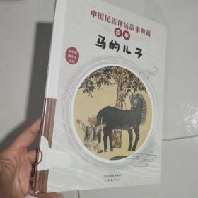 马的儿子/中国民族神话故事典藏绘本