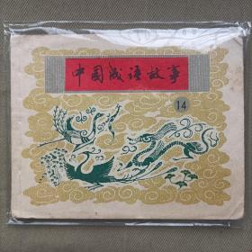 中国成语故事  14(有一页粘一起了。)