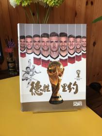 德胜里约(2014年世界杯典藏画册)足球周刊