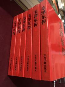 毛泽东传全六卷