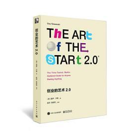创业的艺术2.0:创业者必读手册❤ (美)Guy Kawasaki(盖伊·川崎) 著,刘悦 等译 电子工业出版社9787121297588✔正版全新图书籍Book❤