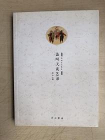 菊壇名家丛书:盖叫天谈艺录(张善麟签印)