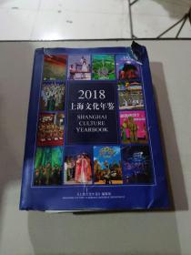 2018上海文化年鉴