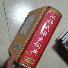 汉语成语大词典(最新版)