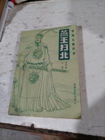 燕王扫北(传统长篇评书)