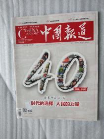 中国报道2018年第9期 改革开放40年 时代的选择 人民的力量
