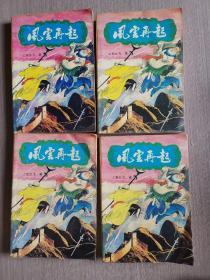 武侠小说:风云再起1~4(全四册)