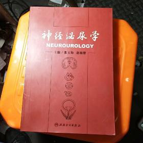 神经泌尿学