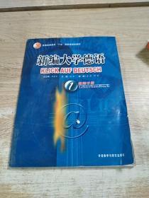 新编大学德语1(教师手册)