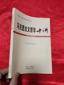 马克思主义哲学十讲   (党员干部读本)   【小16开】