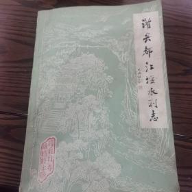 灌县都江堰水利志