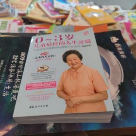 妈咪学堂·0~3岁儿童最佳的人生开端:中国宝宝早期教育和潜能开发指南(高危儿卷)(中国版)