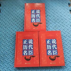 正说历代名臣(上中下)全三册合售