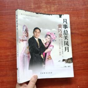 """凡事总关风月 : 中国旅游演艺导演第一人黄巧灵与""""千古情""""系列"""