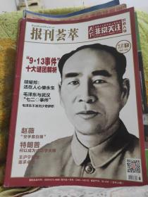 报刊荟萃2017年第12期
