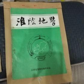 淮阴地学1999年第一期