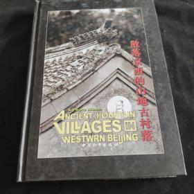 散落京西的山地古村落:[中英文本]