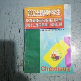 2002全国初中学生化学素质和实验能力竞赛第十二届天原杯试题汇编