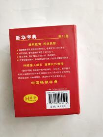 新华字典 第11版 商务印书馆 有防伪标记 包正版库存书 精装本