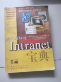 企业内部网intranet 宝典