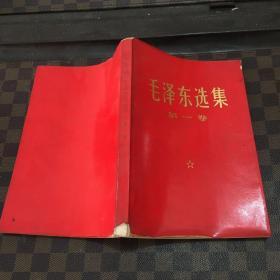 毛泽东选集(第一卷)福建改版横版