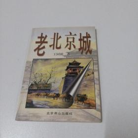 老北京城(签名本)
