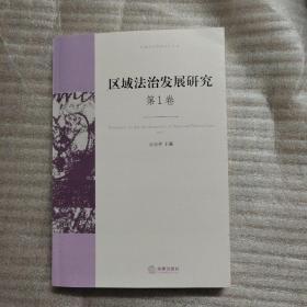 区域法治发展研究(第一卷)