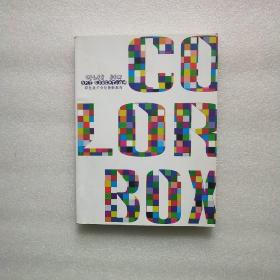 彩色盒子儿童美术工作室艺术档案集体学员作品(2013年8月至2014年1月)