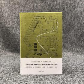 特惠签名本| 鲍鹏山签名钤印《鲍鹏山文学史·中国人的心灵》(绒布精装,一版一印)