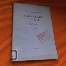 中华人民共和国水利电力部:电力建设施工及验收技术规范(建筑工程篇)SDJ 69-87