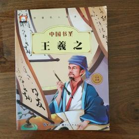 中国名人绘本故事·中国书圣  王羲之