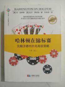 哈林顿在锦标赛:无限注德州扑克高级策略(第二卷)