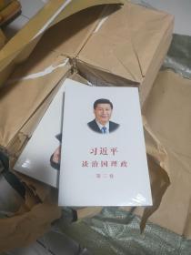 習近平談治國理政第三卷10本