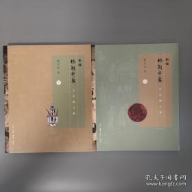 新编终朝采蓝:古名物寻微(套装上下册)正版平装