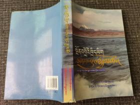 本教知识宝典(藏文)
