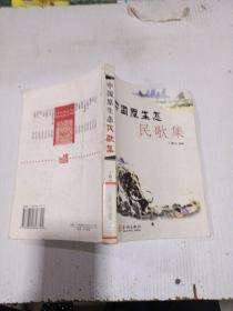 中国原生态民歌集