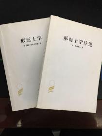 汉译世界学术名著丛书 形而上学导论  形而上学 珍藏本 两本合售